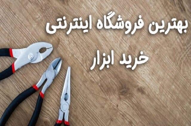 راهنمای خرید ابزار آلات،بهترین فروشگاه اینترنتی ابزار آلات،خرید ابزار آلات